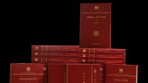 """商务印书馆""""中华现代学术名著丛书"""":探寻现代中国百年学脉"""