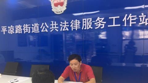 不出社区可获优质法律服务 杨浦区平凉路街道公共法律服务中心揭牌