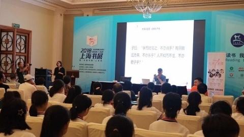 七天七堂课 国学专家上海书展开讲
