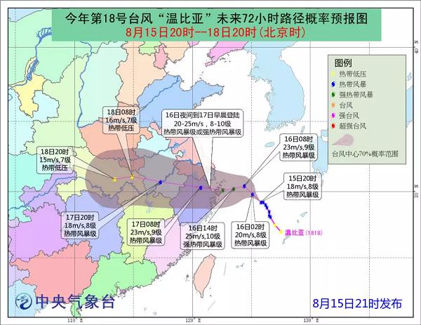 """这次台风比前三次更强!受台风""""温比亚""""影响,上海今晚至明天将有大至暴雨"""