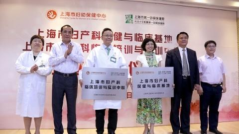 上海市妇产科保健与临床基地、妇产科临床培训与实训中心挂牌成立