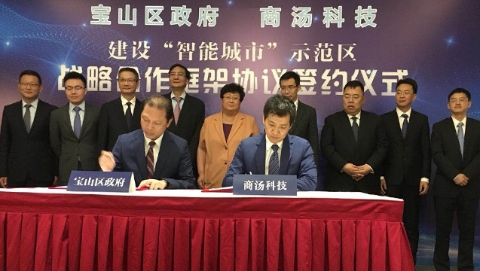 """共建""""智能城市""""示范区:宝山区与商汤科技签订战略合作框架协议"""