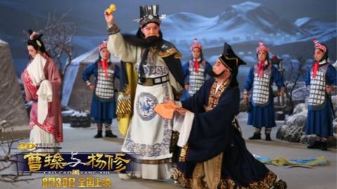 3D全景声京剧电影《曹操与杨修》定档8月30日