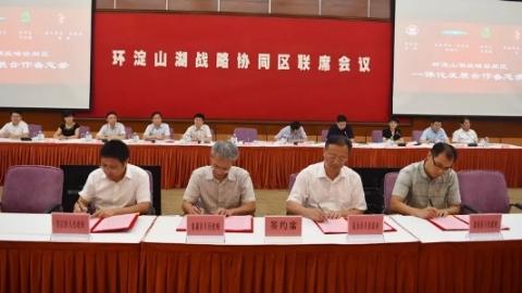 青浦昆山吴江嘉善形成77项一体化对接事项 推动环淀山湖区域协同发展