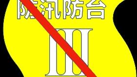 上海终止13区防汛防台三级应急响应