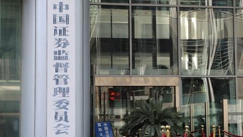 证监会暂停大公国际证券评级业务一年 建立行政处罚专家库