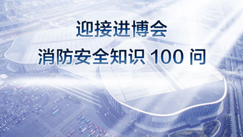 迎接进博会|消防安全知识100问(21-22)