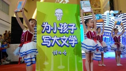 陈伯吹国际儿童文学经典作品诵读展演活动举行