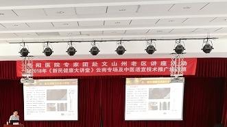 新民健康大讲堂|中西医结合防治心脑血管疾病 上海专家深入云南山区送健康