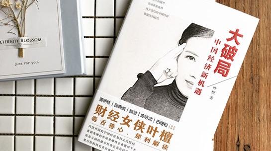 叶檀携新书亮相上海书展 与读者畅聊经济那些事