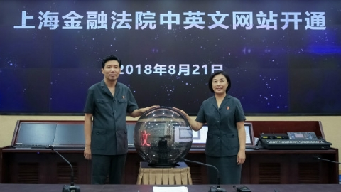 上海金融法院成立了!将受理重大网络借贷、互联网股权众筹等新型民商事纠纷