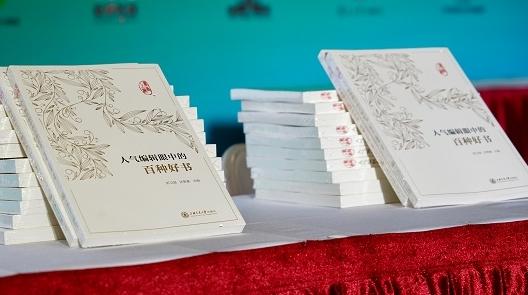 《书香上海——人气编辑眼中的百种好书》首发