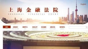 诉讼标的额超亿元! 上海金融法院受理首起案件