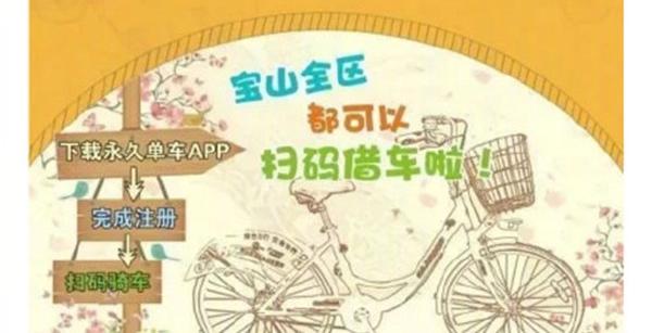 """宝山公共自行车可""""扫码借车"""",614个网点一览!"""