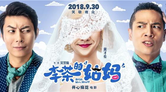 国庆档,开心麻花笑将齐归来,带你去见《李茶的姑妈》!