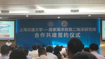 上海交大与海洋二所合作共建海洋学院、极地深海研究院