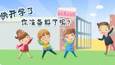 中小学开学贴心攻略:孩子,请做好开学准备!
