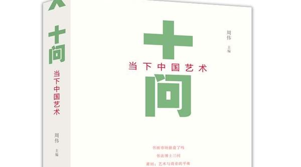 """在艺术事件的重重迷雾下,他们对当下中国艺术发出""""十问""""……"""