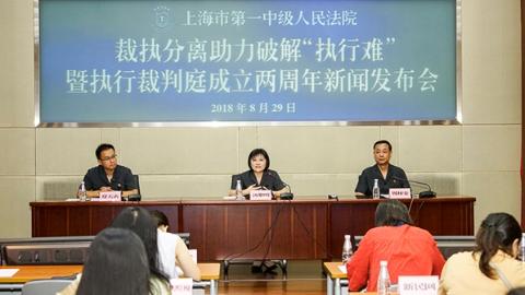 """裁执分离助力破解""""执行难"""" 上海一中院召开裁执分离两周年新闻发布会"""