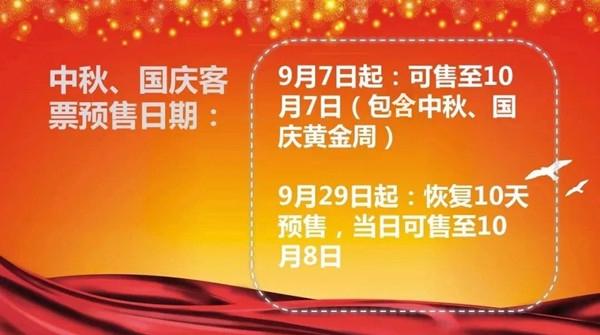 中秋、国庆假期长途汽车票9月7日起开售