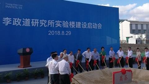 李政道研究所实验楼在沪启动建设 诺奖得主领衔探究宇宙之问