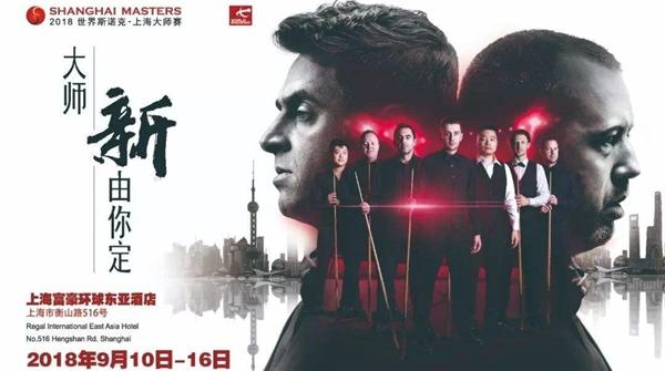 斯诺克上海大师赛日场赛看点多:大赛第二天,塞尔比就将亮相了!