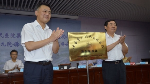 """发挥优势服务""""长三角"""" 上海第九人民医院集团-滁州医疗联合体签约成立"""