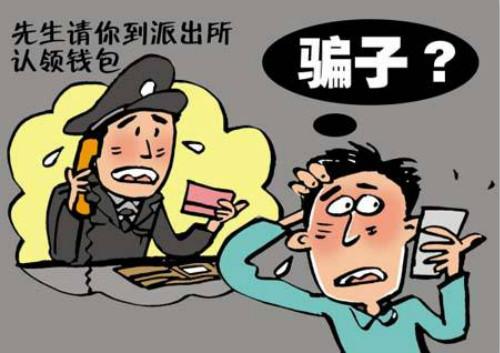 """热心民警致电归还失物 失主误认为""""电信诈骗"""""""