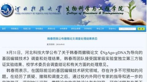 河北科技大学:未发现韩春雨团队有主观造假情况 韩春雨就调查结果表态