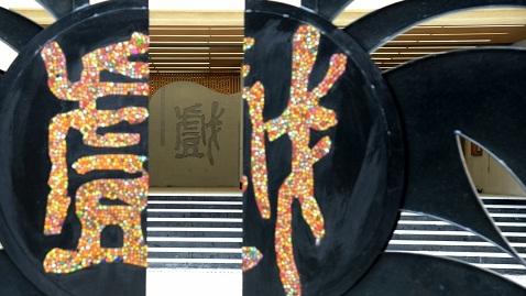 上海首所戏剧教育特色九年一贯制学校上戏附属静安学校今揭牌