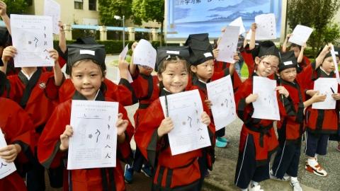 """着汉服、写""""人""""字……杨浦区上音实验学校举行新生""""开笔礼"""""""
