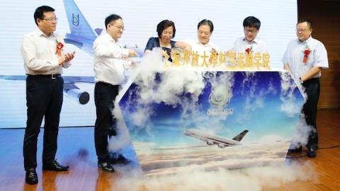 沪上首家!上海开放大学航空运输学院今天开学 为航空服务业定制人才