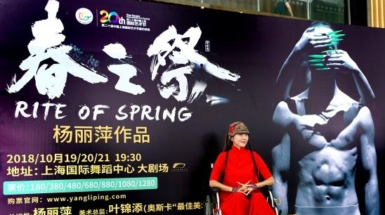 """西方经典融入""""民族魂"""" 杨丽萍在《春之祭》中""""涅槃"""""""