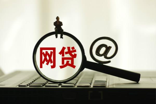 """松江一大学生网络借贷帮助""""一面之交""""被骗18万元"""