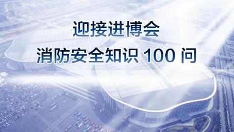 迎接进博会消防安全知识100问(49-50)