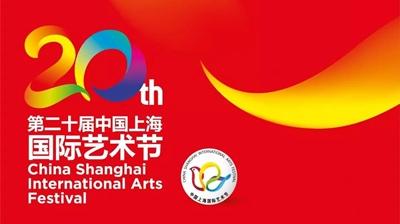 和你相约金秋十月!第20届中国上海国际艺术节开幕倒计时