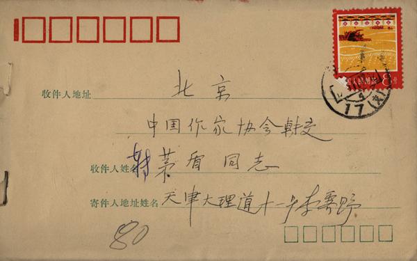 李霁野致茅盾信封 上海图书馆中国文化名人手稿馆提供.jpg