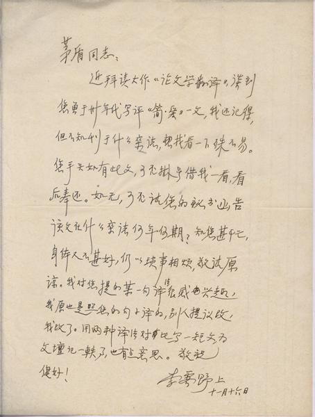 李霁野致茅盾信 上海图书馆中国文化名人手稿馆提供.jpg