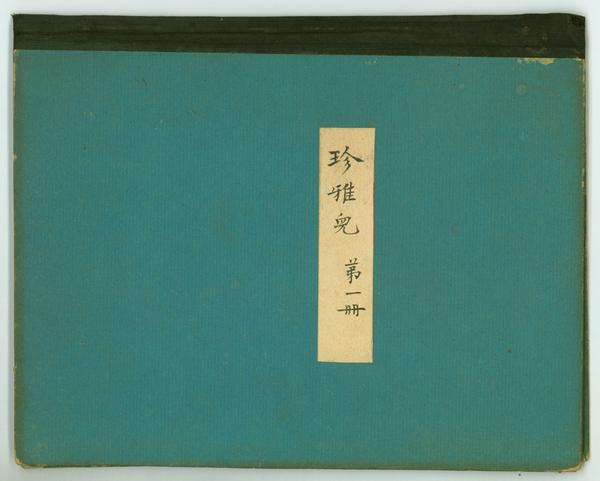 上海图书馆中国文化名人手稿馆提供.jpg