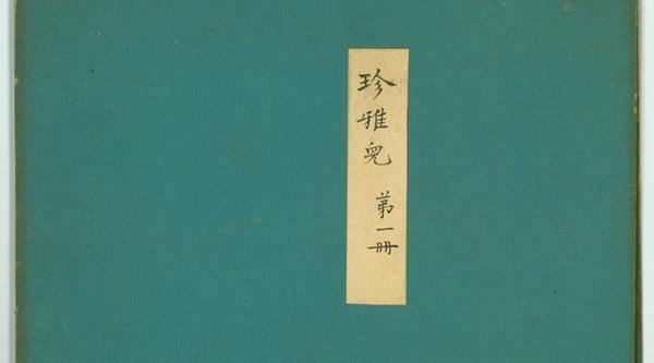 """""""珍雅儿""""就是简·爱!上海图书馆发现茅盾翻译《简·爱》手稿"""