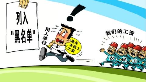 """""""倪欢公司""""恶意欠薪 成为金山区""""黑名单""""第一例"""