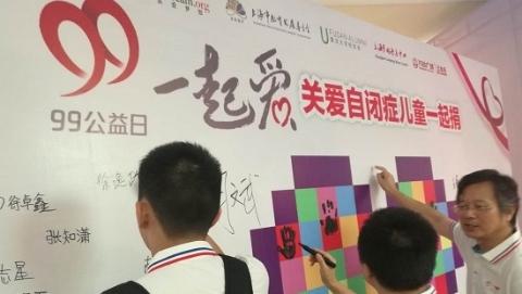 """""""99公益日""""关爱""""来自星星的孩子"""" 帮助自闭症患者打开心灵之窗"""