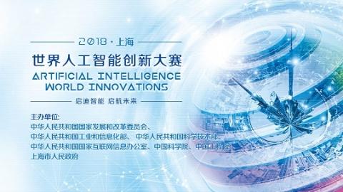 迎接2018世界人工智能大会 | 世界人工智能创新大赛 四条主赛道评选落幕