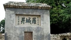 一座从广西走到广东的井