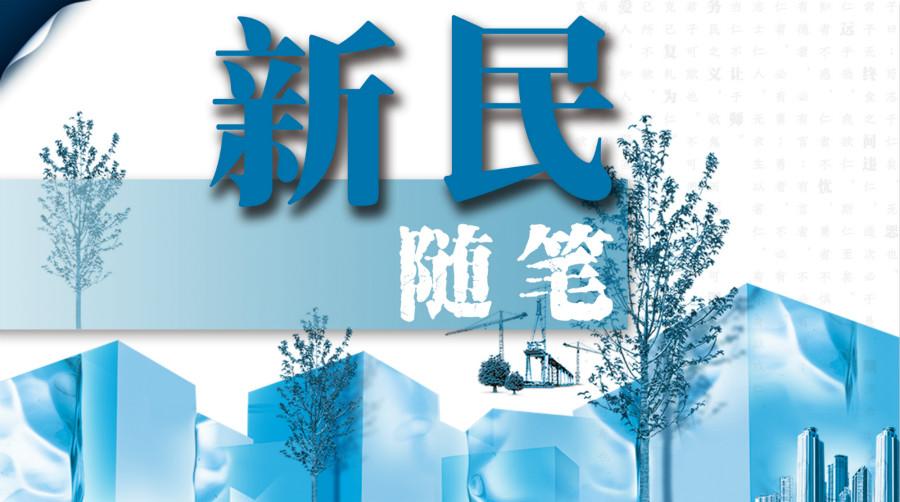 新民随笔丨AI上海