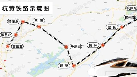 杭黄铁路今起联调联试 通车后上海至黄山只需2个多小时