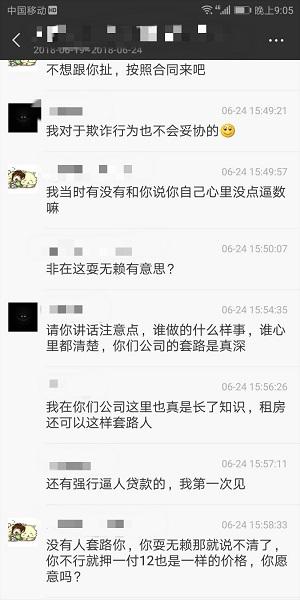 李先生与平台工作人员的微信对话截图(黑色头像是用户).jpg