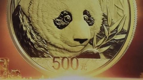 熊猫金币挂牌上海黄金交易所 黄金市场与金币市场产品通道打通