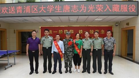 上海各级组织积极为进藏新兵解除后顾之忧