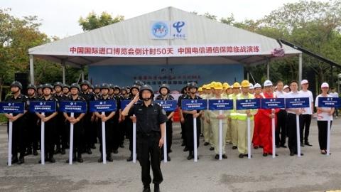 中国电信举办通信保障临战演练 为进博会通信保驾护航